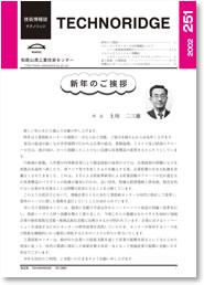 テクノリッジ No.251 表紙イメージ