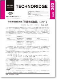 テクノリッジ No.252 表紙イメージ