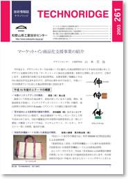 テクノリッジ No.261 表紙イメージ