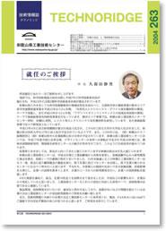 テクノリッジ No.263 表紙イメージ