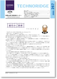 テクノリッジ No.267 表紙イメージ