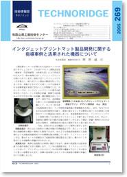 テクノリッジ No.269 表紙イメージ