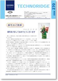 テクノリッジ No.270 表紙イメージ