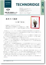 テクノリッジ No.282 表紙イメージ