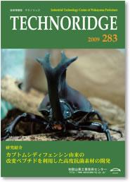 テクノリッジ No.283 表紙イメージ
