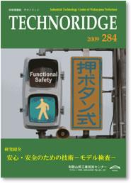 テクノリッジ No.284 表紙イメージ