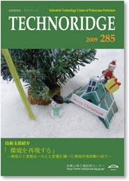 テクノリッジ No.285 表紙イメージ