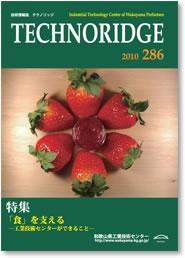テクノリッジ No.286 表紙イメージ