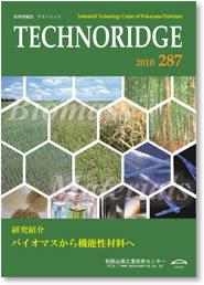 テクノリッジ No.287 表紙イメージ