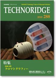 テクノリッジ No.288 表紙イメージ