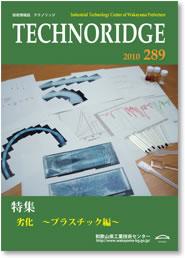 テクノリッジ No.289 表紙イメージ