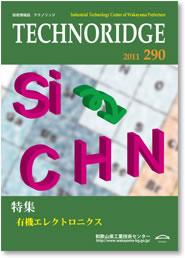 テクノリッジ No.290 表紙イメージ