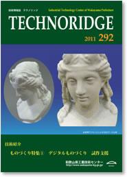 テクノリッジ No.292 表紙イメージ