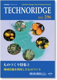 テクノリッジ No.296 表紙イメージ