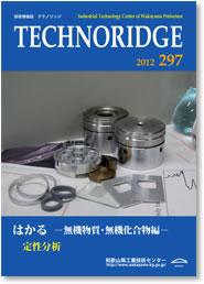 テクノリッジ No.297 表紙イメージ