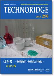 テクノリッジ No.298 表紙イメージ