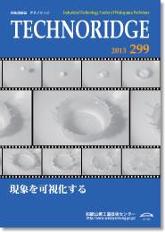 テクノリッジ No.299 表紙イメージ