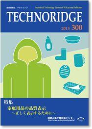 テクノリッジ No.300 表紙イメージ