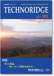 テクノリッジ No.301 表紙イメージ