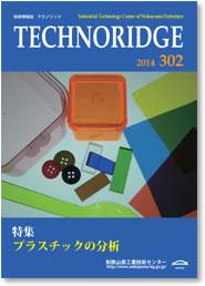 テクノリッジ No.302 表紙イメージ
