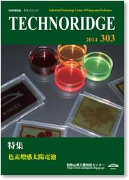 テクノリッジ No.303 表紙イメージ