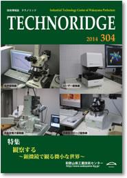テクノリッジ No.304 表紙イメージ