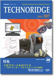 テクノリッジ No.307 表紙イメージ