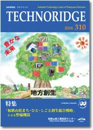テクノリッジ No.310 表紙イメージ