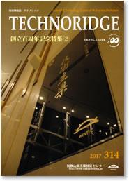 テクノリッジ314号 表紙イメージ
