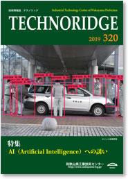 テクノリッジ320号 表紙イメージ