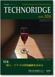 テクノリッジ324号 表紙イメージ
