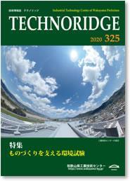 テクノリッジ325号 表紙イメージ